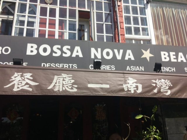 Bossa nova beach cafe