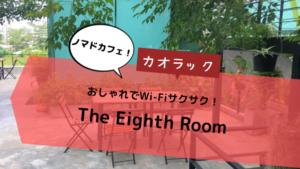 【タイ・カオラックで海外ノマド!】Wi-Fiサクサクおすすめカフェは「The Eighth Room」!