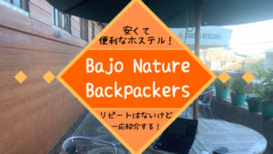 Bajo Nature Backpackers