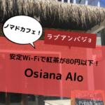 Osiana Alo