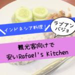 ラブアンバジョでインドネシア料理を食べるなら「Rafael's Kitchen」がおすすめ!