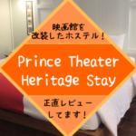 バンコクで映画館を改装したおしゃれなホステル「プリンスシアターヘリテージステイ」に泊まってきた!残念な点も全部書きます!