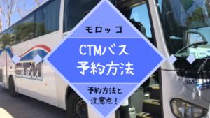 【モロッコのCTMバス予約方法!】詳しく解説!ネット予約の注意点も!