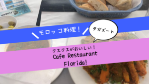 Cafe Restaurant Florida