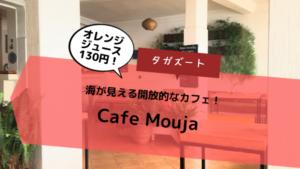 Cafe Mouja