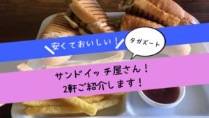タガズートのサンドイッチ屋さん