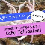 Cafe Taliouine