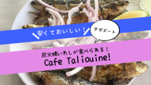 Cafe Taliouine