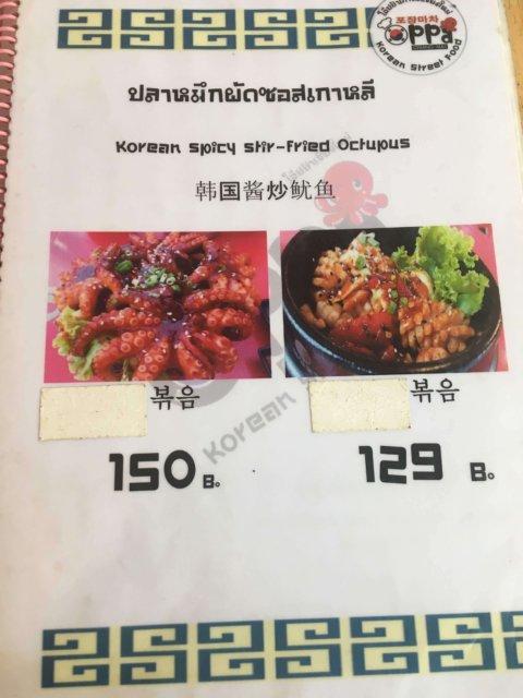 Oppa korea street food