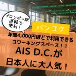 AIS DC