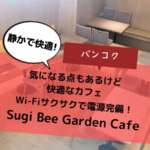 Sugi Bee Garden Cafe