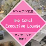 The Coral Executive Lounge